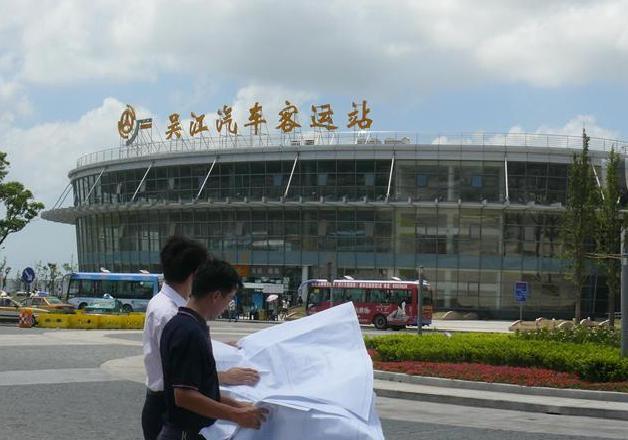 吴江汽车站